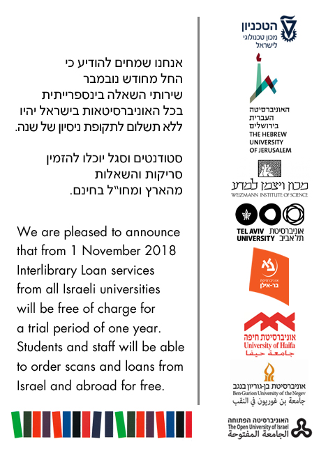 From November 2018 Interlibrary Loan services from all Israeli universities will be free of charge for a trial period of one year